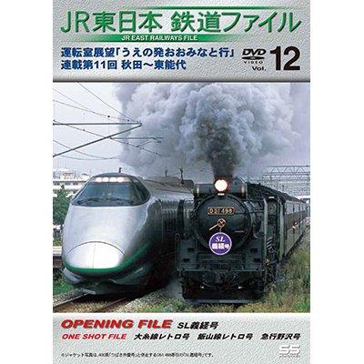 画像1: JR東日本鉄道ファイルVol.12 運転室展望「うえの発おおみなと行」連載第11回 秋田~東能代【DVD】