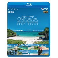 Healing Islands OKINAWA ~BEST BEACH~ ~沖縄本島・宮古島・竹富島・西表島・石垣島~ 【BD】