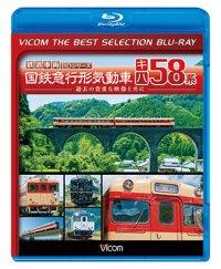 国鉄急行形気動車 キハ58系【BD】