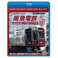 阪急電鉄プロファイル[改訂版] ~宝塚線・神戸線・京都線~【BD】