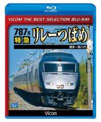 787系 特急リレーつばめ 博多~新八代【BD】