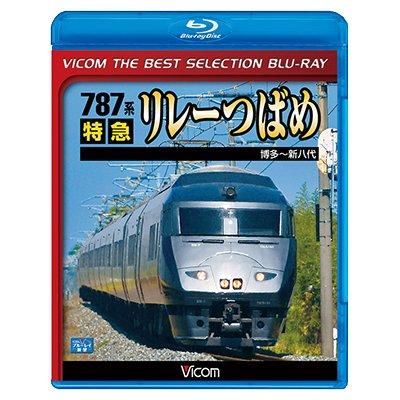 画像1: 787系 特急リレーつばめ 博多~新八代【BD】