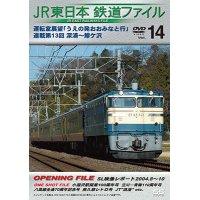 JR東日本鉄道ファイルVol.14 運転室展望「うえの発おおみなと行」連載第13回 深浦~鰺ヶ沢【DVD】