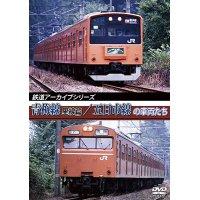 鉄道アーカイブシリーズ 青梅線(里線篇)・五日市線の車両たち【DVD】