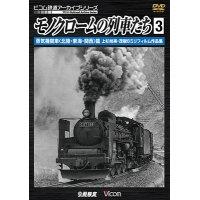 モノクロームの列車たち3 蒸気機関車 篇 上杉尚祺・茂樹8ミリフィルム作品集 【DVD】