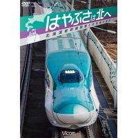 はやぶさは北へ~北海道新幹線開業と在来線の変化~ 【DVD】
