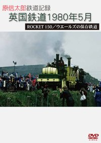 原信太郎 鉄道記録2 英国鉄道 1980年5月 ROCKET 150/ウエールズの保存鉄道 【DVD】