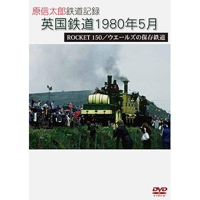 画像1: 原信太郎 鉄道記録2 英国鉄道 1980年5月 ROCKET 150/ウエールズの保存鉄道 【DVD】