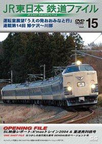 JR東日本鉄道ファイルVol.15 運転室展望「うえの発おおみなと行」連載第14回 鰺ケ沢~川部 【DVD】