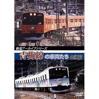 画像1: 鉄道アーカイブシリーズ 青梅線の車両たち 山線篇 【DVD】
