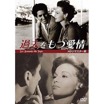 画像1: 過去をもつ愛情 HDリマスター LES AMANTS DU TAGE 【DVD】