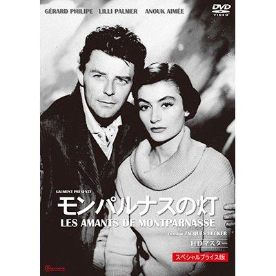 画像1: モンパルナスの灯 スペシャルプライス版 LES AMANTS DE MONTPARNASSE 【DVD】