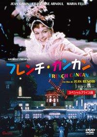 フレンチ・カンカン スペシャルプライス版 FRENCH CANCAN 【DVD】