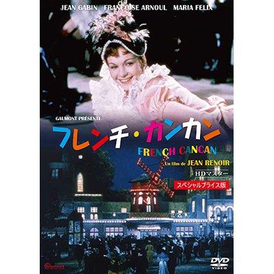 画像1: フレンチ・カンカン スペシャルプライス版 FRENCH CANCAN 【DVD】