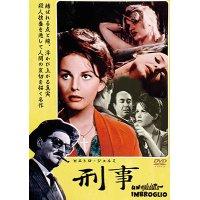 ピエトロ・ジェルミ 刑事 UN MALEDETTO IMBROGLIO 【DVD】