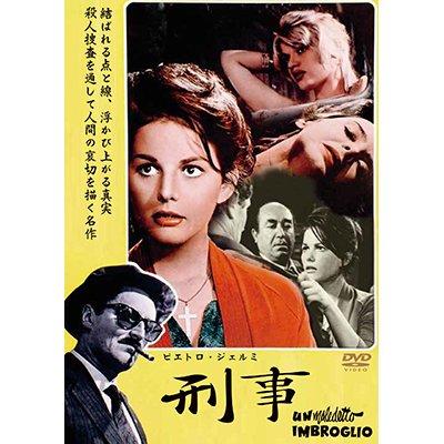 画像1: ピエトロ・ジェルミ 刑事 UN MALEDETTO IMBROGLIO 【DVD】