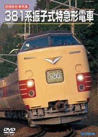 旧国鉄形車両集 381系振子式特急形電車【DVD】
