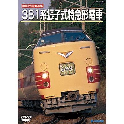 画像1: 旧国鉄形車両集 381系振子式特急形電車【DVD】
