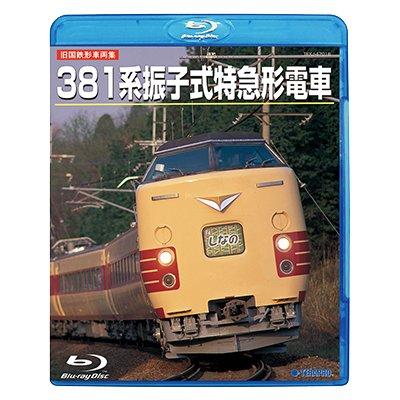 画像1: 旧国鉄形車両集 381系振子式特急形電車 【BD】