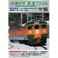 JR東日本鉄道ファイルVol.16 運転室展望「うえの発おおみなと行」連載第15回 川部~青森【DVD】