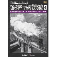 モノクロームの列車たち4 蒸気機関車 篇 上杉尚祺・茂樹8ミリフィルム作品集 【DVD】