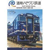 道南いさりび鉄道 木古内〜函館 往復【DVD】