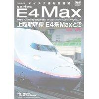 上越新幹線 E4系MAXとき (東京〜新潟) 【DVD】 ※都合により、弊社での販売は取りやめています。