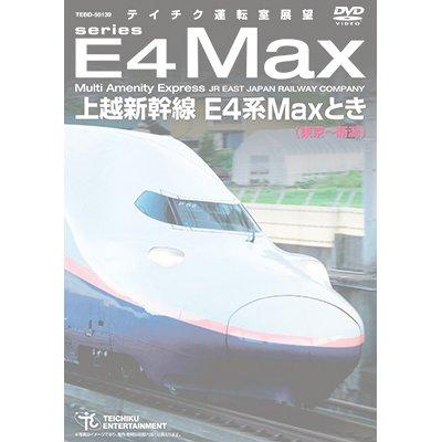 画像1: 上越新幹線 E4系MAXとき (東京〜新潟) 【DVD】 ※都合により、弊社での販売は取りやめています。