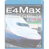 上越新幹線 E4系MAXとき (東京〜新潟) 【BD】 ※都合より、弊社での販売は取りやめています。