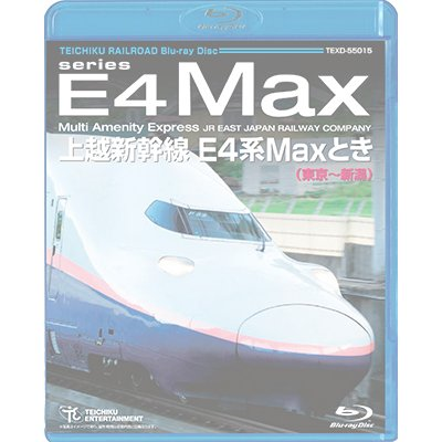 画像1: 上越新幹線 E4系MAXとき (東京〜新潟) 【BD】 ※都合より、弊社での販売は取りやめています。
