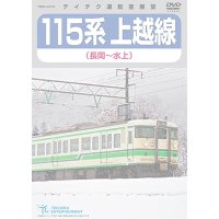 115系上越線 長岡〜水上【DVD】※都合により弊社での販売は取りやめています。