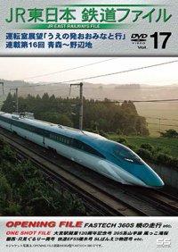 JR東日本鉄道ファイルVol.17 運転室展望「うえの発おおみなと行」連載第16回 青森~野辺地【DVD】