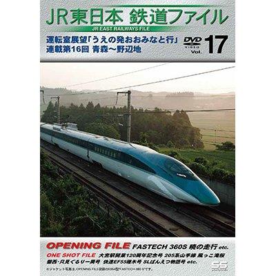 画像1: JR東日本鉄道ファイルVol.17 運転室展望「うえの発おおみなと行」連載第16回 青森~野辺地【DVD】