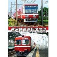 2000形(モハ2001号、クハ2101号) / 30形(吊り掛け式モハ25号、クハ85号) 遠州鉄道運転席展望 新浜松 ⇔ 西鹿島 (往復)【DVD】