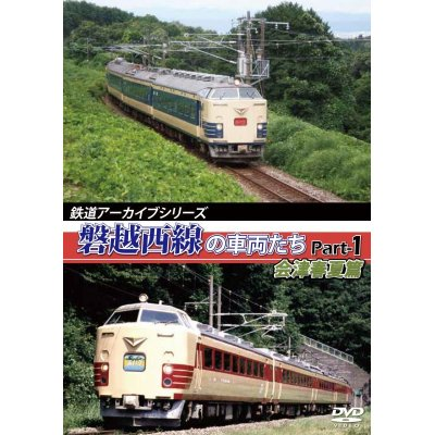 画像1: 鉄道アーカイブシリーズ 磐越西線の車両たち 会津花緑春夏篇【DVD】