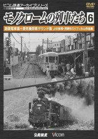 モノクロームの列車たち6 路面電車篇+蒸気機関車サウンド篇 上杉尚祺・茂樹8ミリフィルム作品集 【DVD】