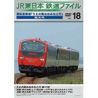 JR東日本鉄道ファイルVol.18 運転室展望「うえの発おおみなと行」連載第17回 野辺地~八戸(往復)【DVD】