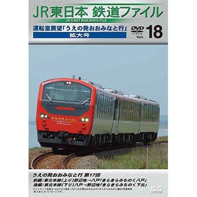 画像1: JR東日本鉄道ファイルVol.18 運転室展望「うえの発おおみなと行」連載第17回 野辺地~八戸(往復)【DVD】