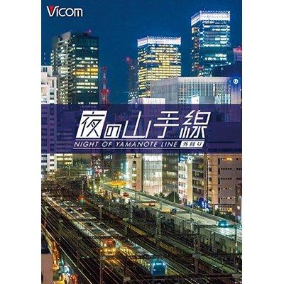 画像1: 夜の山手線 外回り【DVD】