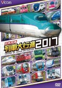 日本列島列車大行進2017【DVD】