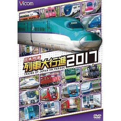 画像1: 日本列島列車大行進2017【DVD】