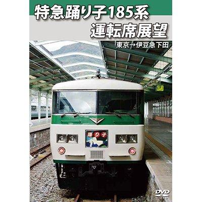 画像1: 特急踊り子185系運転席展望 東京→伊豆急下田【DVD】