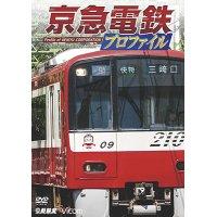 京急電鉄プロファイル〜京浜急行電鉄全線87.0km〜【DVD】