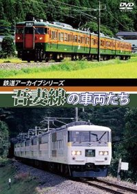鉄道アーカイブシリーズ 吾妻線の車両たち【DVD】
