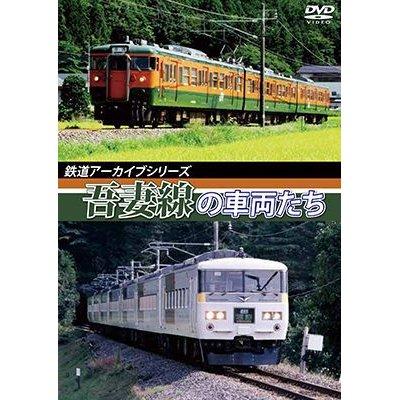 画像1: 鉄道アーカイブシリーズ 吾妻線の車両たち【DVD】