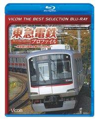 東急電鉄プロファイル ~東京急行電鉄全線102.9Km~【BD】