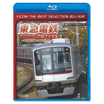 画像1: 東急電鉄プロファイル ~東京急行電鉄全線102.9Km~【BD】