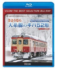 さようなら大糸線のキハ52形 ブルーレイスペシャルエディション ドキュメント&前面展望 【BD】