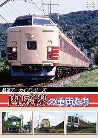 鉄道アーカイブシリーズ 内房線の車両たち【DVD】