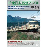 JR東日本鉄道ファイルVol.19 運転室展望「うえの発おおみなと行」連載最終回 野辺地~大湊【DVD】